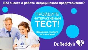 dr reddy s препараты